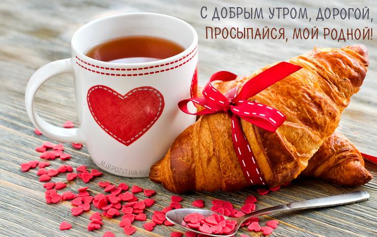 С добрым утром, дорогой, Просыпайся, мой родной!