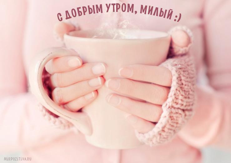 С добрым утром, милый :)