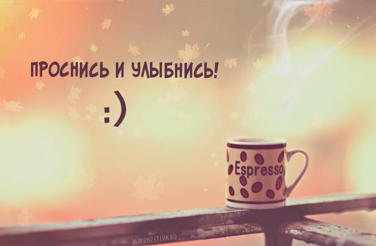 Проснись и улыбнись!