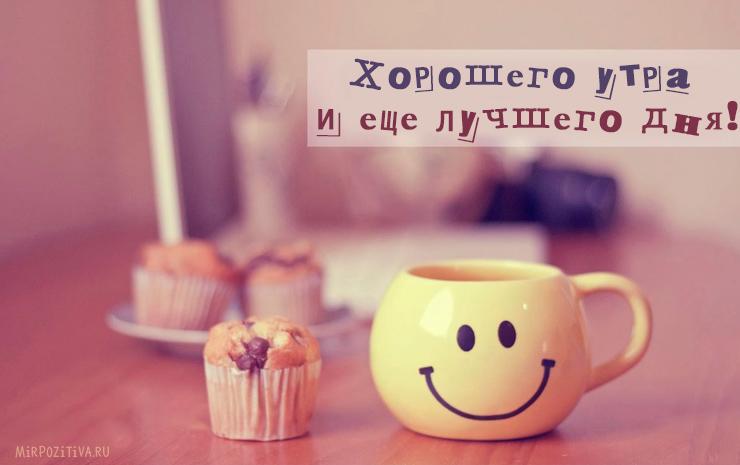 лучшего дня
