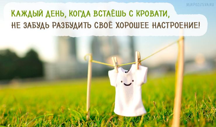 не забудь разбудить своё хорошее настроение