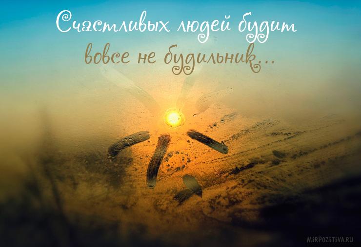 Счастливых людей будит вовсе не будильник