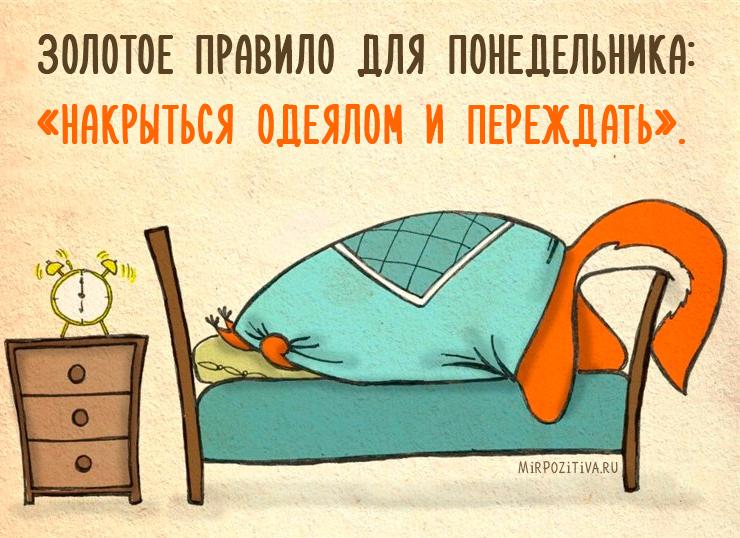 Золотое правило для понедельника: «Накрыться одеялом и переждать»
