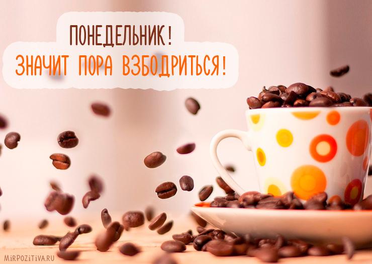 чашка кофе пора взбодриться!