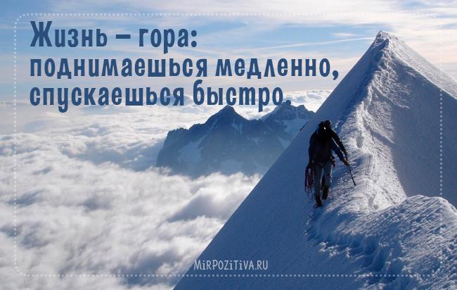 Жизнь — гора: поднимаешься медленно, спускаешься быстро. Ги де Мопассан