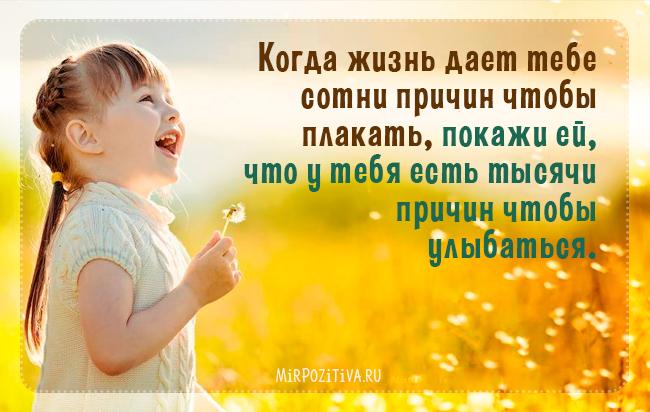 Когда жизнь дает тебе сотни причин чтобы плакать, покажи ей, что у тебя есть тысячи причин чтобы улыбаться