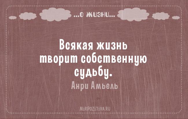 Всякая жизнь творит собственную судьбу. Анри Амьель