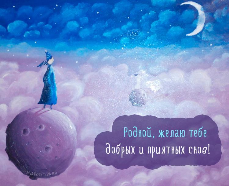 Родной, желаю тебе добрых и приятных снов!