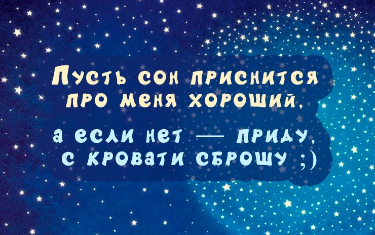 Пусть сон приснится про меня хороший, а если нет — приду, с кровати сброшу