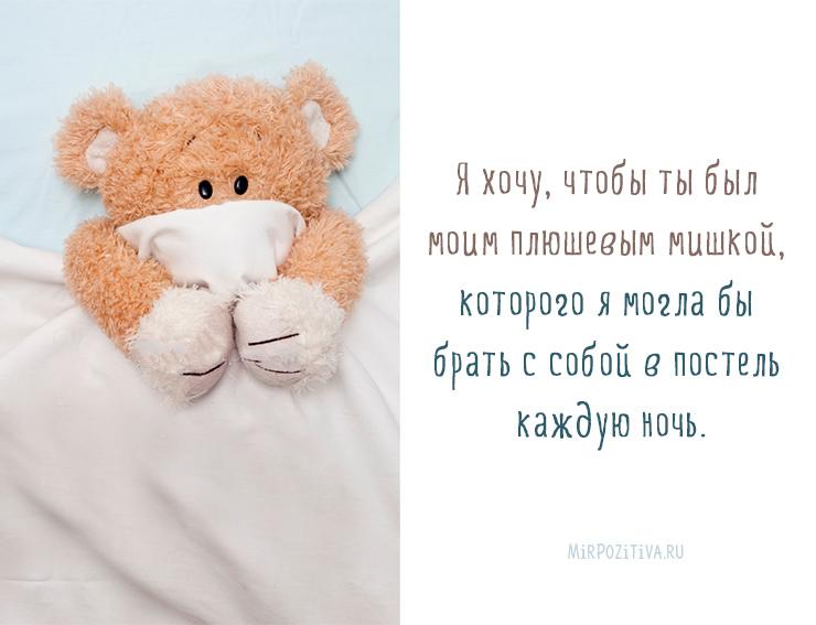 Я хочу, чтобы ты был моим плюшевым мишкой, которого я могла бы брать с собой в постель каждую ночь