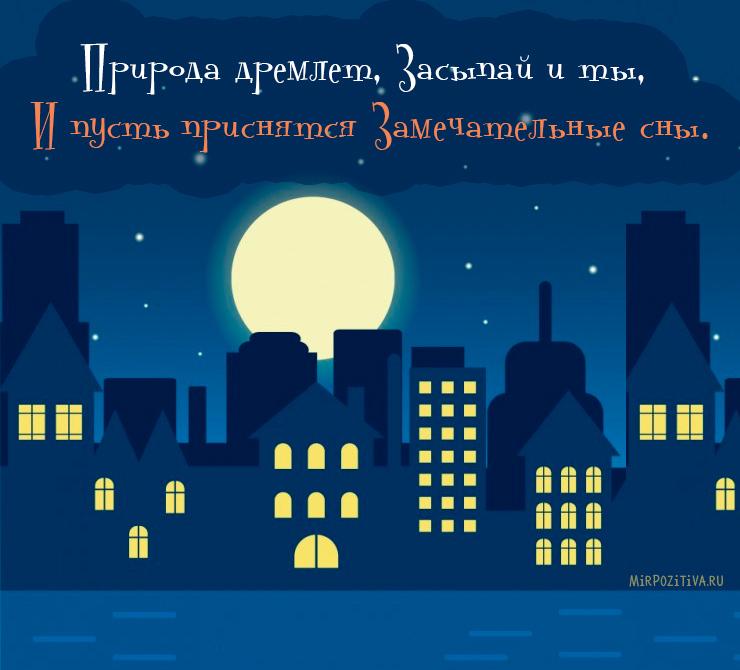 Природа дремлет, засыпай и ты, И пусть приснятся замечательные сны