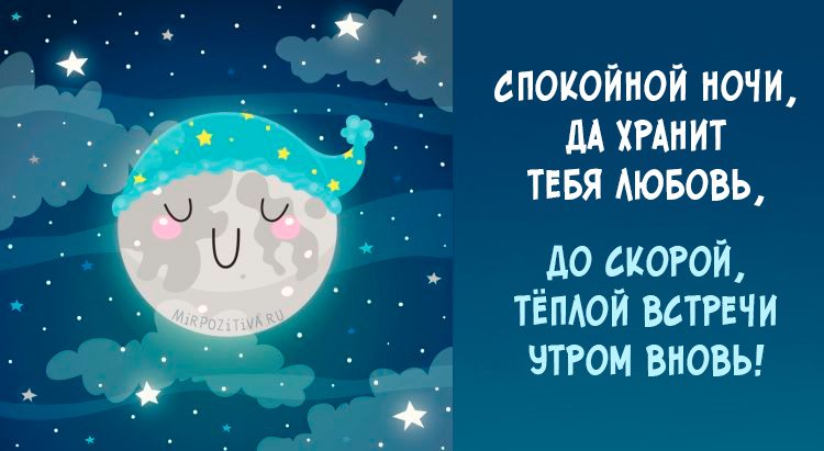 Спокойной ночи, да хранит тебя любовь, До скорой, тёплой встречи утром вновь