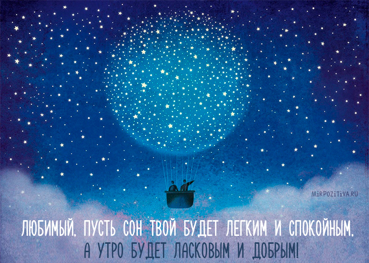 Любимы, пусть сон твой будет легким и спокойным, А утро будет ласковым и добрым