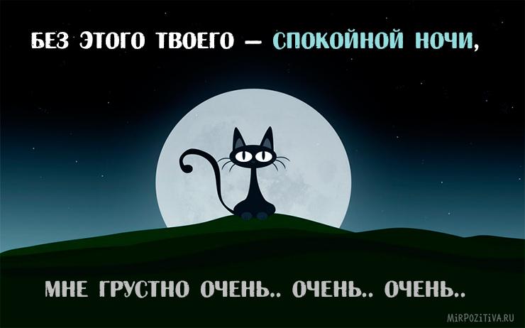 Без этого твоего — спокойной ночи, Мне грустно очень.. очень.. очень..