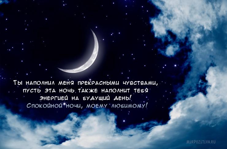 Ты наполнил меня прекрасными чувствами, пусть эта ночь также наполнит тебя энергией на будущий день!