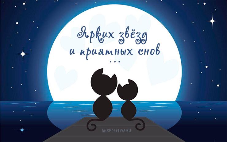 Ярких звезд и приятных снов!