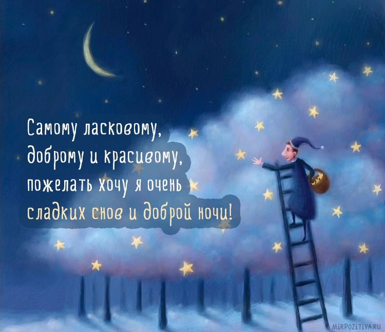 Самому ласковому, доброму и красивому, пожелать хочу я очень сладких снов и доброй ночи