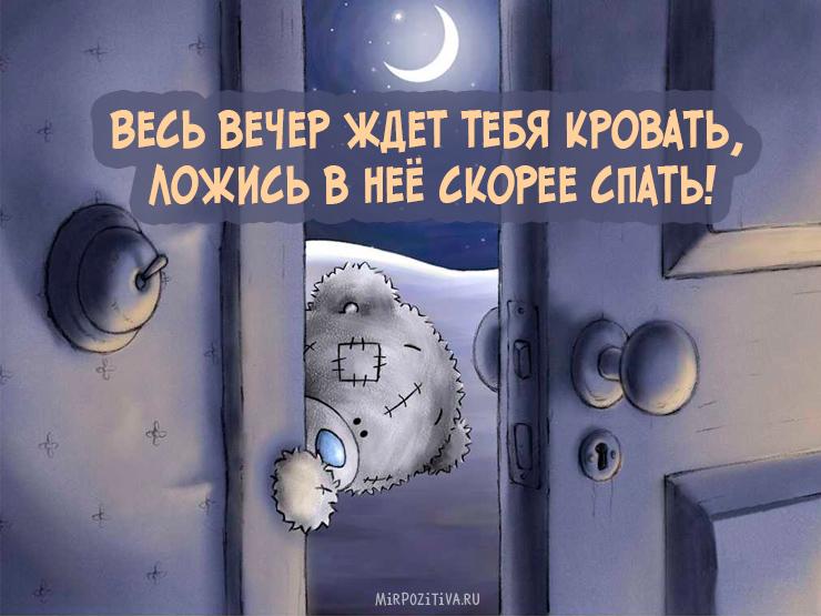 Весь вечер ждет тебя кровать, Ложись в нее скорее спать