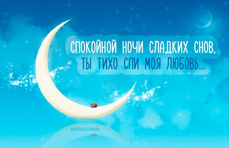сладких снов, ты тихо спи моя любовь