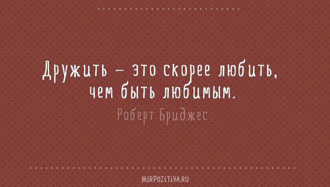 Дружить — это скорее любить, чем быть любимым.Роберт Бриджес