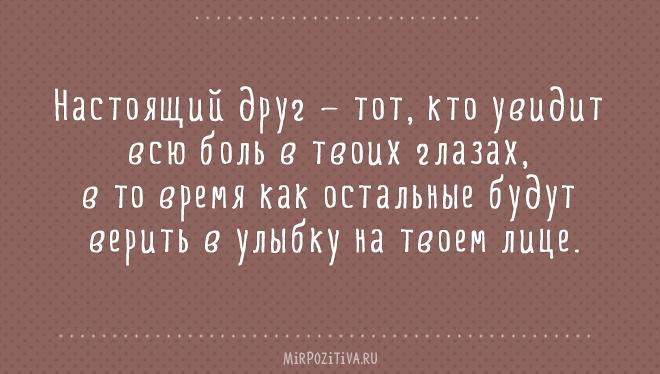 Настоящий друг — тот, кто увидит всю боль в твоих глазах, в то время как остальные будут верить в улыбку на твоем лице