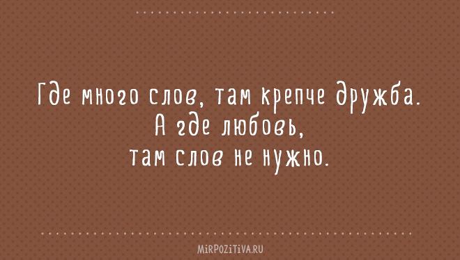 Где много слов, там крепче дружба. А где любовь, там слов не нужно