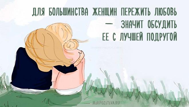 Для большинства женщин пережить любовь — значит обсудить ее с лучшей подругой