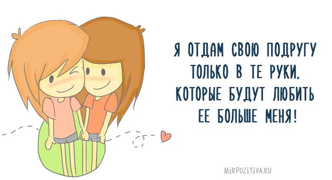 Я отдам свою подругу только в те руки, которые будут любить ее больше меня