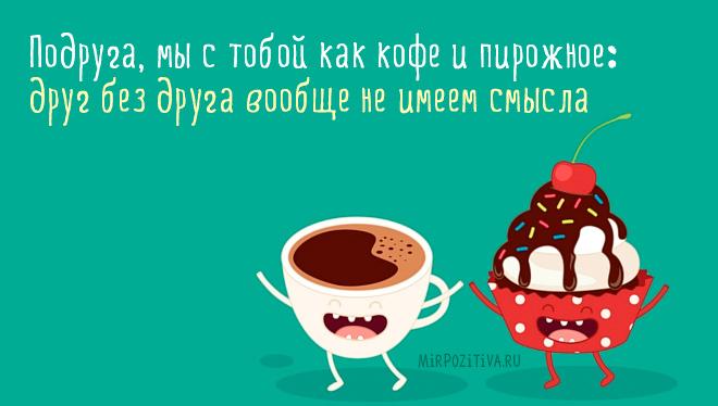 Подруга, мы с тобой как кофе и пирожное: друг без друга вообще не имеем смысла