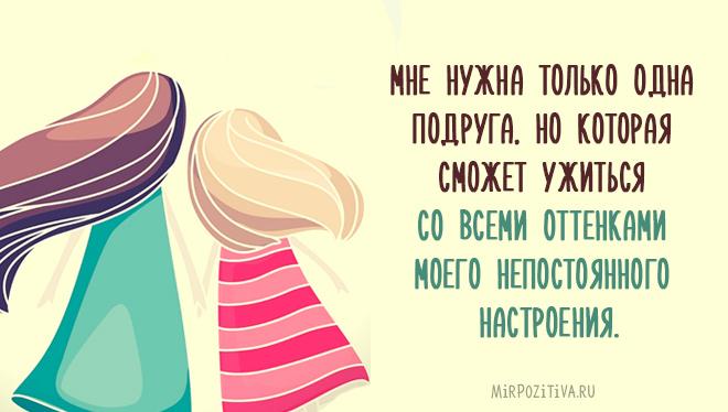 Мне нужна только одна подруга, но которая сможет ужиться со всеми оттенками моего непостоянного настроения