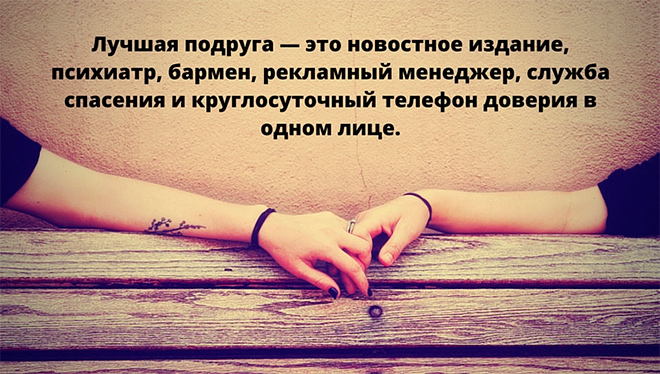 лучшая подруга - это