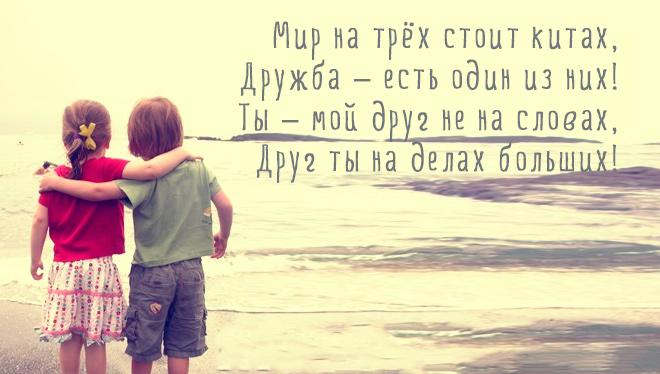 Мир на трёх стоит китах, Дружба – есть один из них! Ты – мой друг не на словах, Друг ты на делах больших!