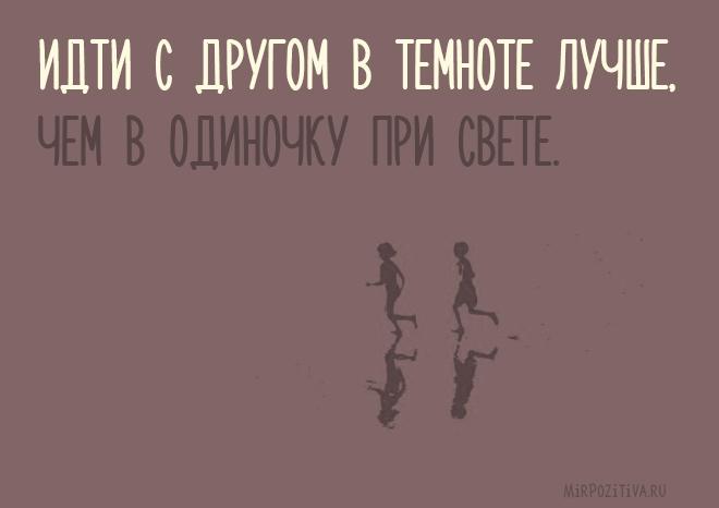 Идти с другом в темноте лучше, чем в одиночку при свете.