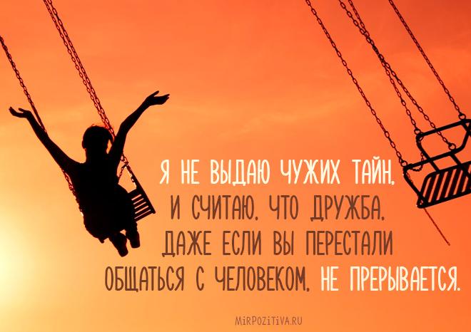 Я не выдаю чужих тайн, и считаю, что дружба, даже если вы перестали общаться с человеком, не прерывается
