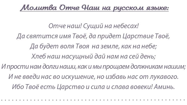 молитва на русском яыфке
