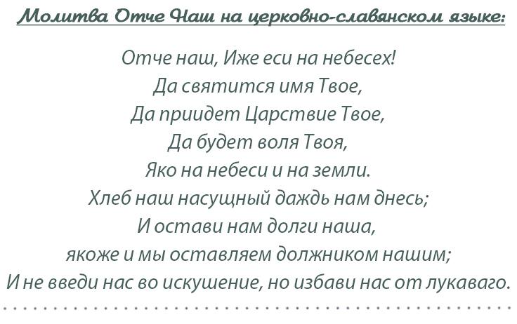 текст на церковно-славянском языке