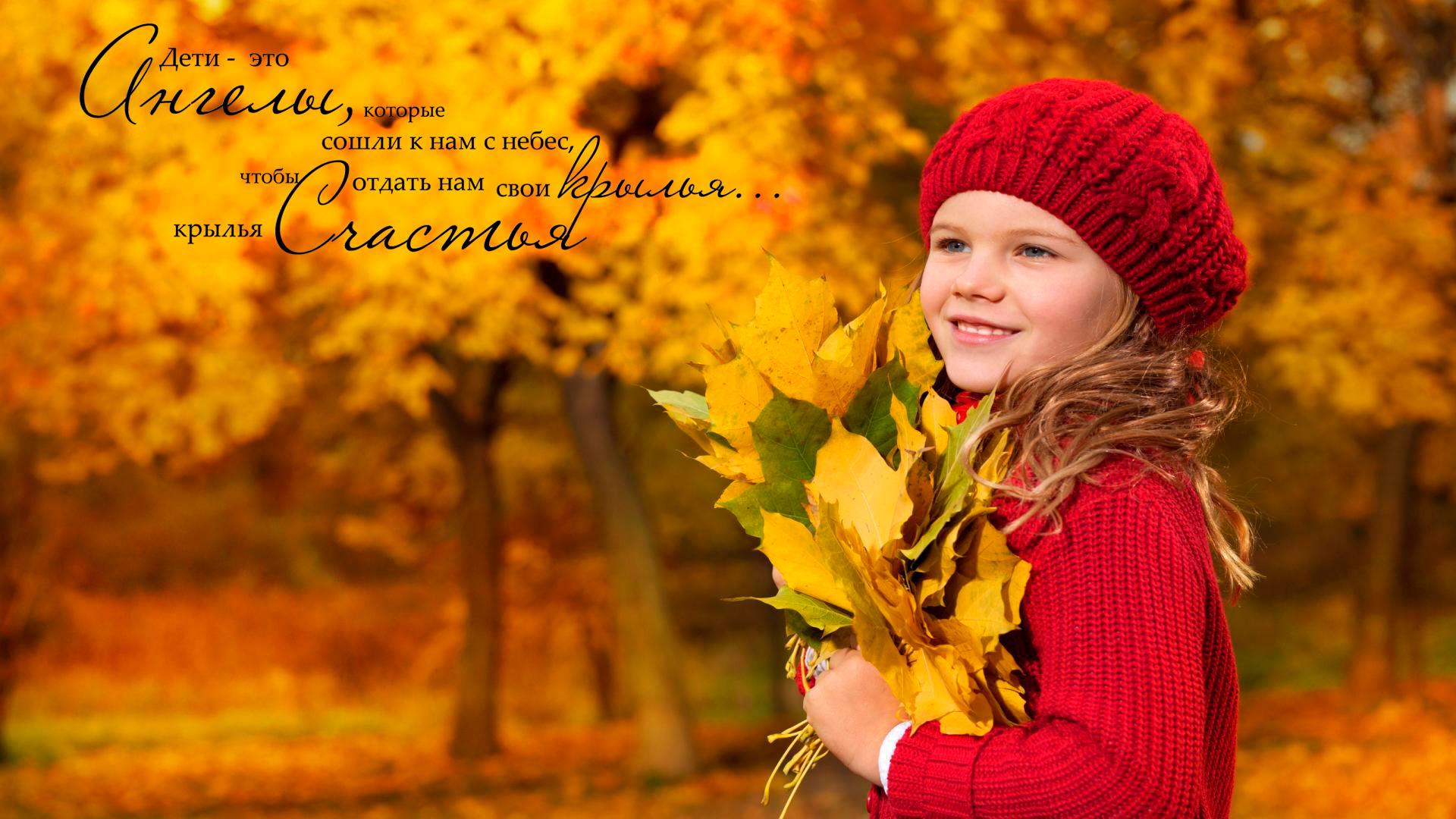 дети - это ангелы, девочка с осенними листьями