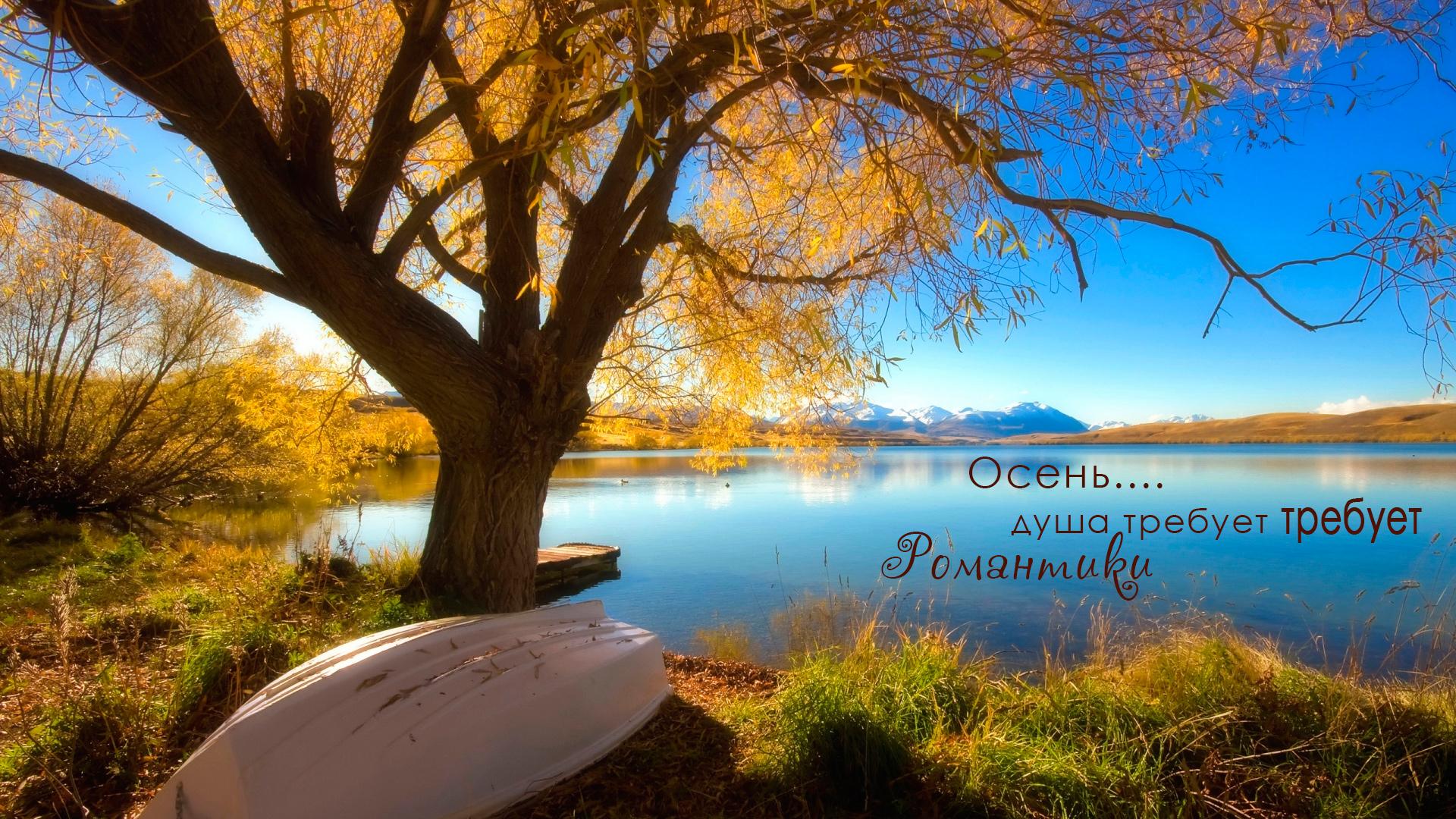 осенний пейзаж - душа требует романтики