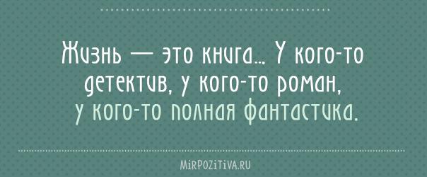Жизнь — это книга… У кого-то детектив, у кого-то роман, у кого-то полная фантастика.