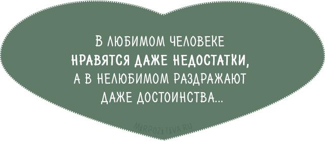 в любимом человеке нравятся даже недостатки, а в нелюбимом раздражают даже достоинства