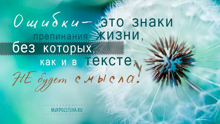 Ошибки — это знаки препинания жизни, без которых, как и в тексте, не будет смысла. Харуки Мураками