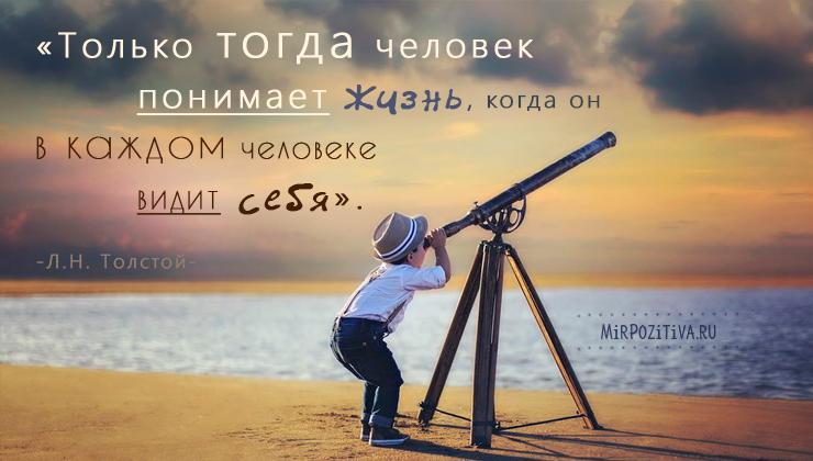 «Только тогда человек понимает Жизнь, когда он в каждом человеке видит себя». Лев Николаевич Толстой