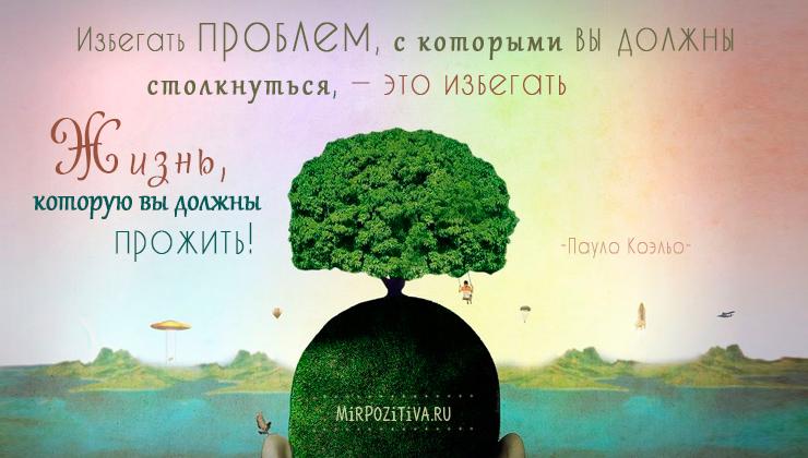 голова человека - его жизнь