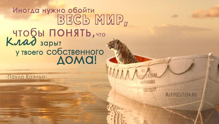 тигр в лодке на закате