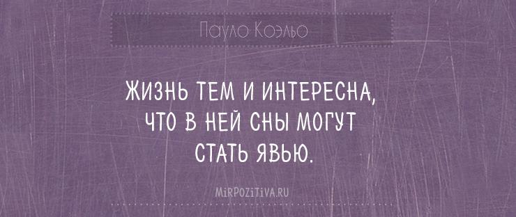 Жизнь тем и интересна, что в ней сны могут стать явью.