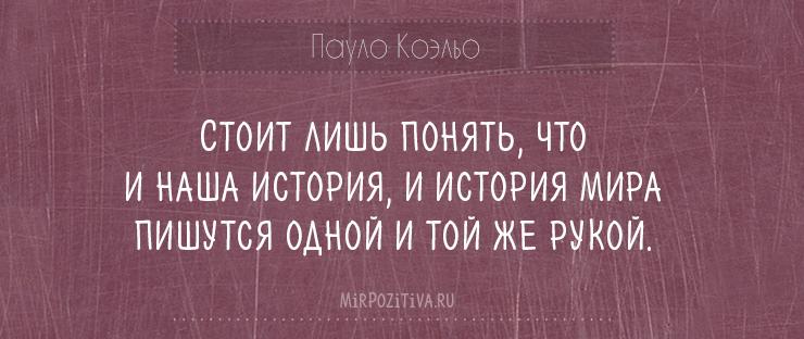 Стоит лишь понять, что и наша история, и история мира пишутся одной и той же рукой.