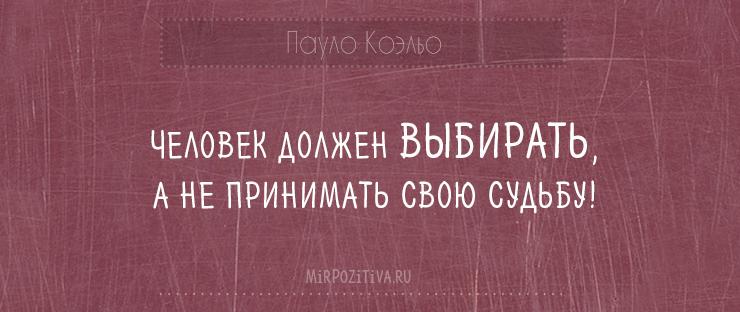 Человек должен выбирать, а не принимать свою судьбу!