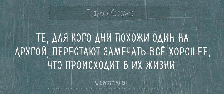 Те, для кого дни похожи один на другой, перестают замечать все хорошее, что происходит в их жизни.