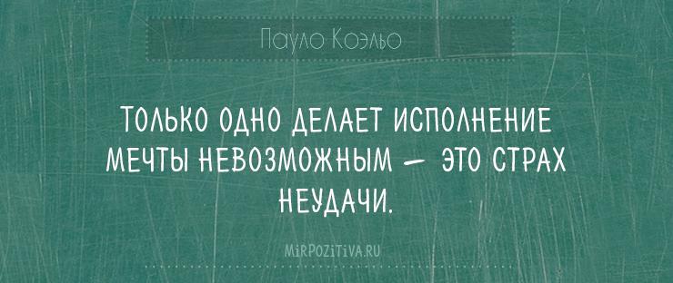 Только одно делает исполнение мечты невозможным — это страх неудачи.