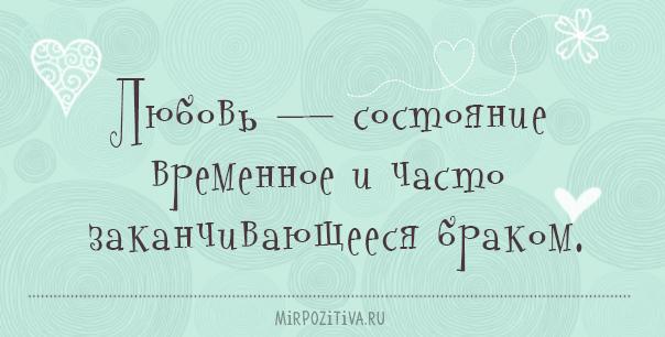 Любовь — состояние временное и часто заканчивающееся браком.